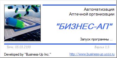 "Программа для Автоматизации Аптек ""Бизнес-АП"""
