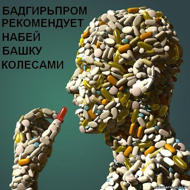 Запрет на рекламу лекарств