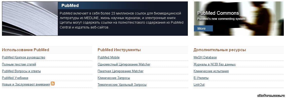 Pubmed перевод на русский язык