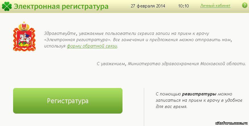 Электронная регистратура Московской области