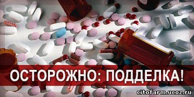 фальшивые лекарства