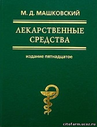 Лекарственные средства справочник машко как болит грудь после зачатия