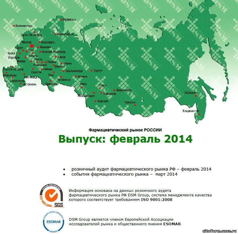 фармацевтический рынок России февраль 2014